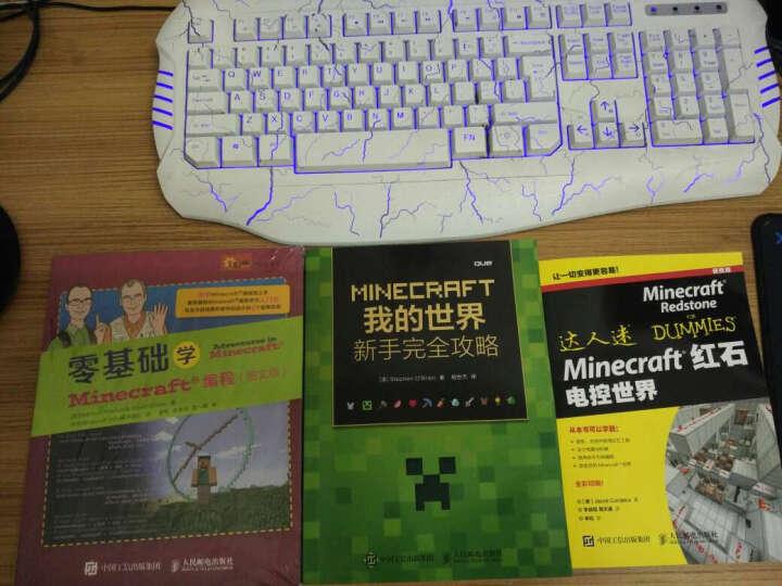包邮MINECRAFT我的世界 新手完全攻略 第3版+零基础学Minecraft编程 2本 晒单图