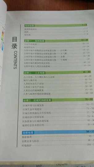 北斗地图 2015新课标中学地理图文详解指导地图册 晒单图