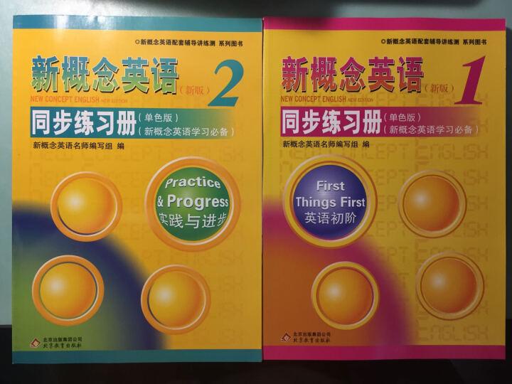新概念英语配套辅导讲练测系列图书:新概念英语1 同步练习册(单色版 新概念英语学习必备 新版)  晒单图