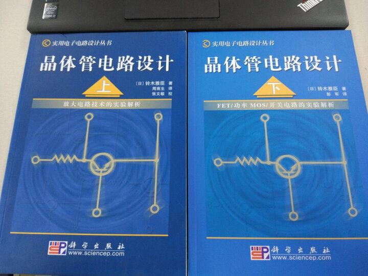 晶体管电路设计(上) 晒单图