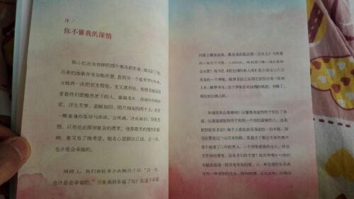 张小娴:最遥远的距离 晒单图