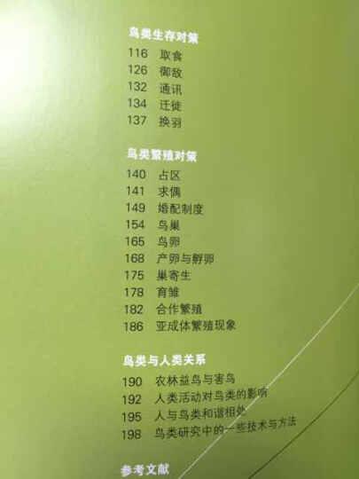 中国野生动物生态保护·国家动物博物馆精品研究:鸟类 晒单图