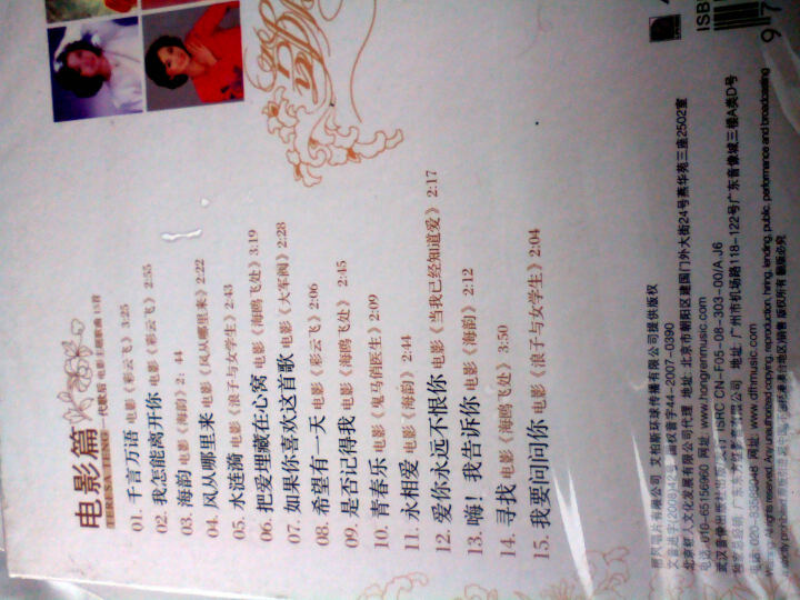 邓丽君:一代歌后邓丽君(电影篇)(CD)(京东特价专卖) 晒单图