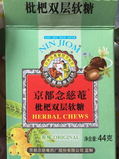 台湾进口 京都念慈菴 枇杷双层软糖 (原味)44g 晒单图