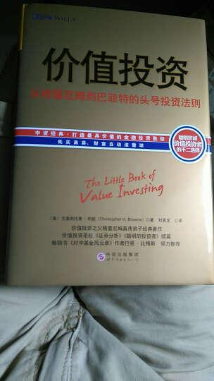 ihappy投资系列·价值投资:从格雷厄姆到巴菲特的头号投资法则 晒单图