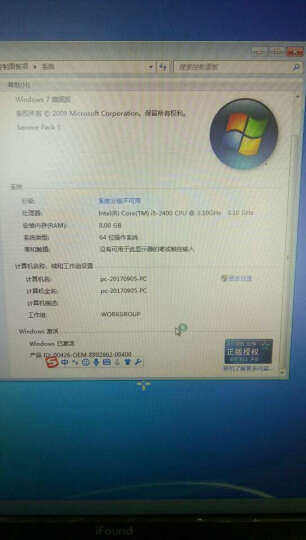 亚当贝尔 酷睿i5/i7独显GTX1060家用商务办公游戏吃鸡台式电脑主机整机全套 主机+24英寸曲面显示器整套全套 套餐三(酷睿i7+8G+GTX750独显) 晒单图