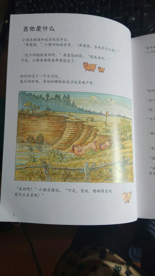 第一本哲学启蒙书(全彩) 晒单图