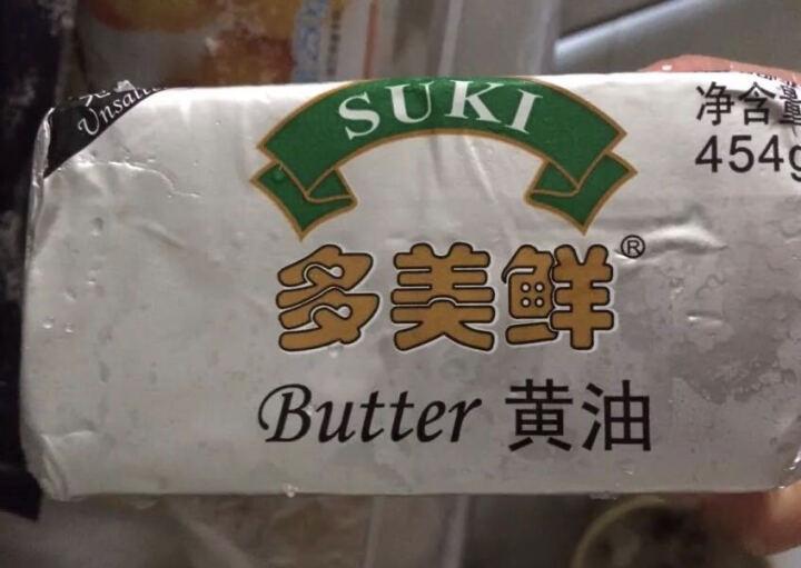 多美鲜(SUKI)淡味黄油(无盐)454g  晒单图
