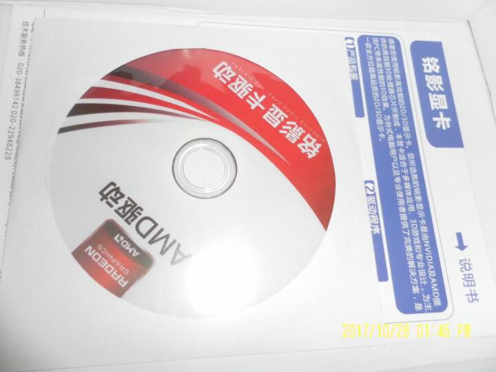 铭影HD6570 2GD5暗影650/4000Mhz 2GB/128B独立电脑显卡 2G版 晒单图