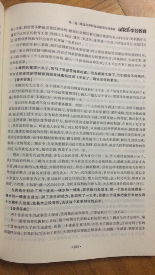 中公版·2017党政机关公开遴选公务员考试:面试真题详解800例 晒单图
