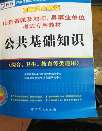 2012最新版公共基础知识(综合、卫生、教育等类通用)(附光盘1张) 晒单图