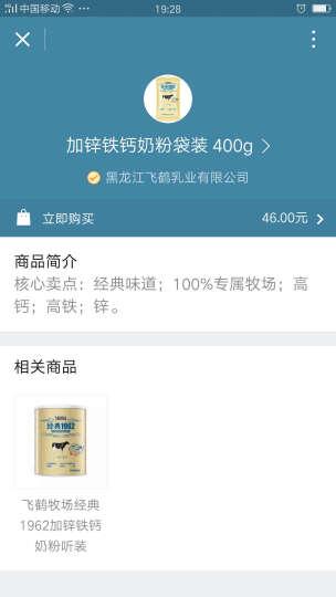 飞鹤(FIRMUS) 经典1962加锌铁钙奶粉400gx2袋装 成人学生青少年独立包装 晒单图