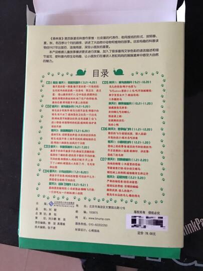 开心听故事 森林报(7CD) 晒单图