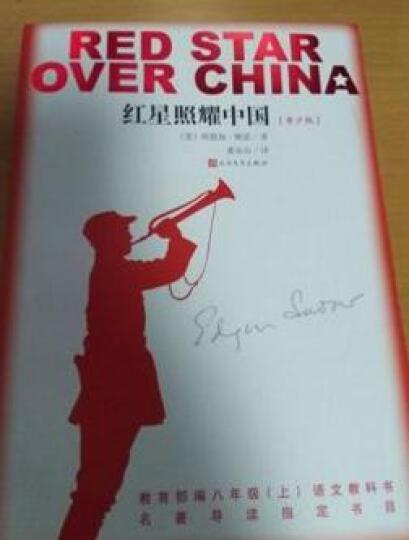 红星照耀中国:西行漫记  正版书籍 晒单图