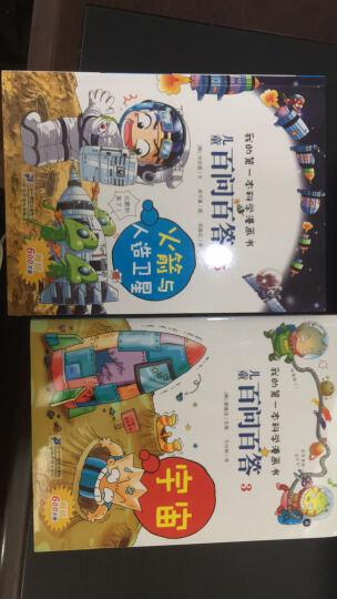 1-44册任选一本我的第一本科学漫画书儿童百问百答系列 7-10岁儿童必读科普百科阅读书籍 特别研究(35) 晒单图