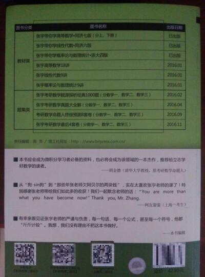 2017张宇高等数学18讲 晒单图