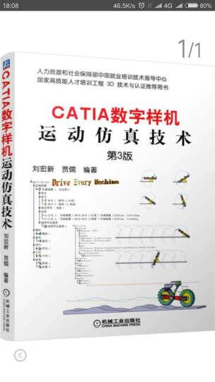 CATIA数字样机 运动仿真技术(第3版) 晒单图