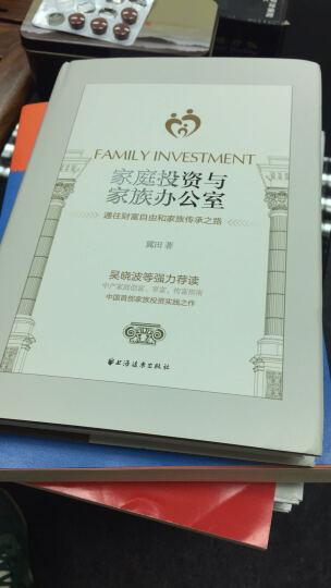 家庭投资与家族办公室(通往财富自由和家族传承之路)(精) 晒单图