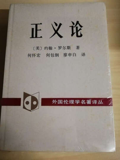 西方哲学大师经典著作:高层次思考人生,大视野解读世 精装版(套装共5册) 晒单图