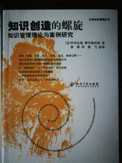 知识创造的螺旋(知识管理理论与案例研究)/汉译知识管理丛书 晒单图