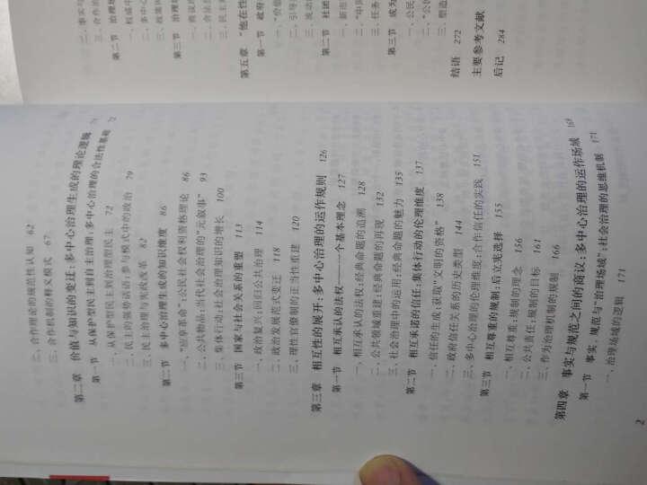 凤凰文库·政治学前沿系列:公共性的再生产 晒单图
