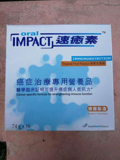 雀巢Oral Impact香港版速愈素营养粉 富含欧米伽3手术及放化疗肿瘤病人专用10包装 【拍下15天内发货】速愈素10包装2盒 晒单图