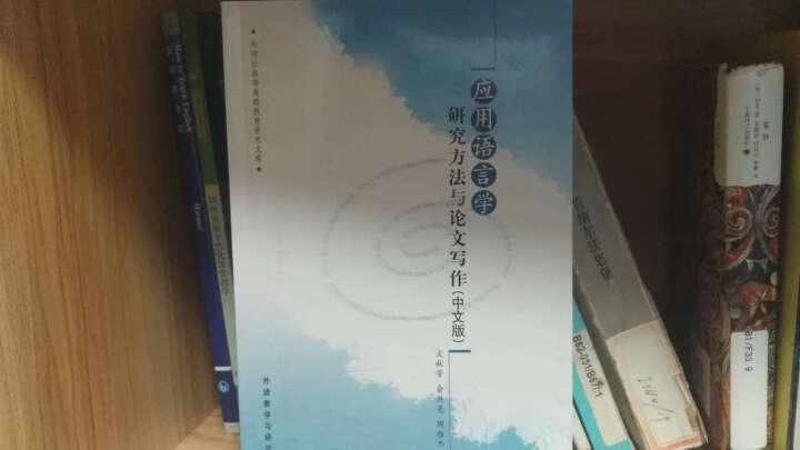 外研社高等英语教育学术文库:应用语言学研究方法与论文写作(中文版) 晒单图