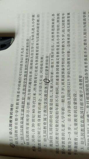 正版自考教材 0398 00398 学前教育原理 2014年版 韩映虹 高等教育出版社 晒单图