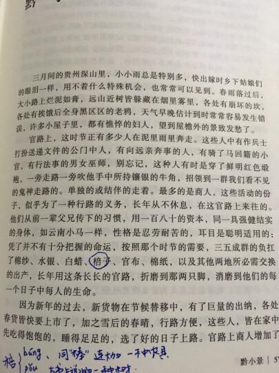余华作品:世事如烟(精装) 晒单图