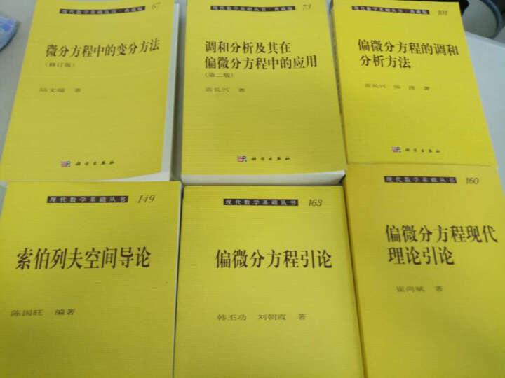 现代数学基础丛书·典藏版101:偏微分方程的调和分析方法 晒单图