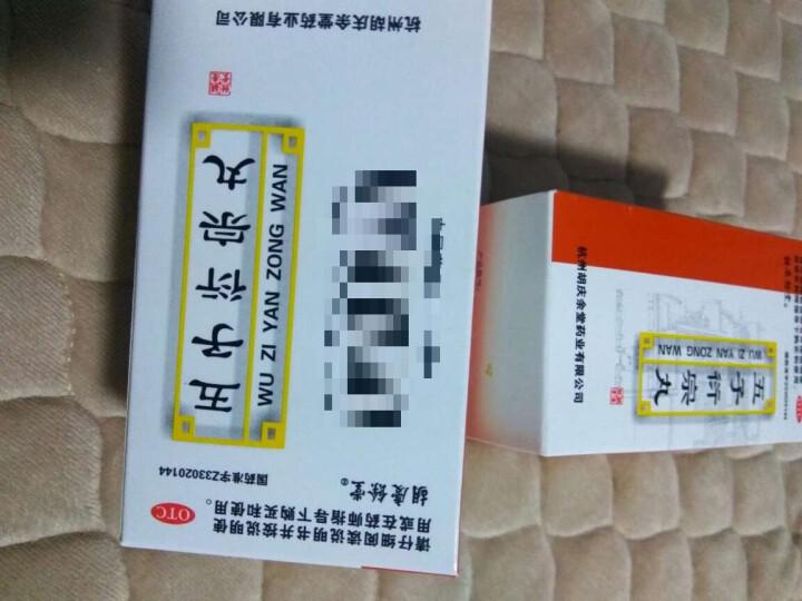 无货】胡庆余堂 五子衍宗丸 60g my 晒单图