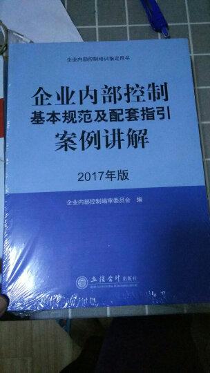 企业内部控制基本规范及配套指引案例讲解(2017年版)/企业内部控制培训指定用书 晒单图