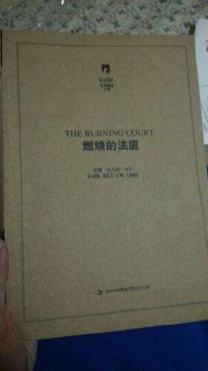 古典推理文库:燃烧的法庭 晒单图