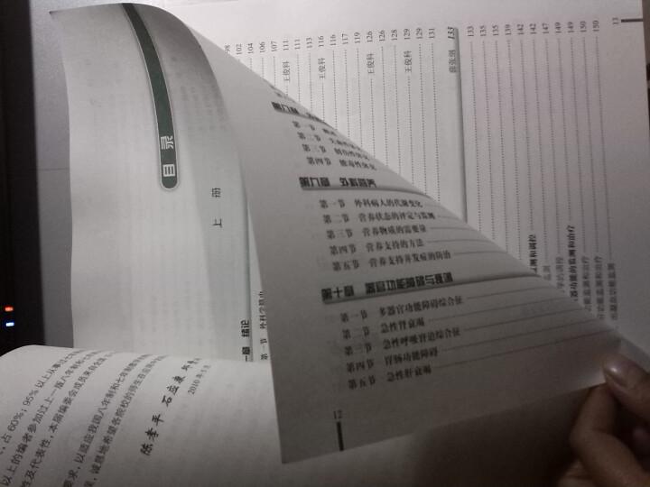 外科学(第2版 供8年制及7年制临床医学等专业用 配光盘 套装共2册) 晒单图
