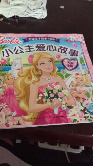芭比101公主游戏屋(套装全4册) 晒单图