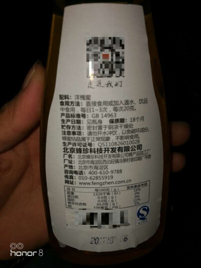蜂珍牌洋槐蜂蜜天然成熟秦岭土蜂蜜防漏瓶口 晒单图