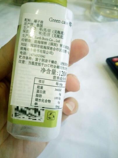 泰国原装进口Greencase有机纯鲜天然冷压初榨椰子油食用护肤护发卸妆120ml体验装 晒单图