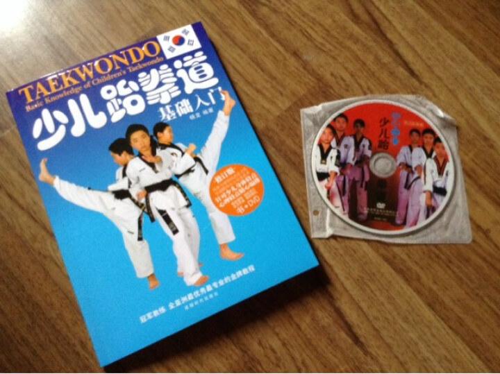 少儿跆拳道 基础入门  书+DVD光盘 晒单图