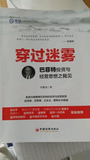 格雷厄姆之道:如何在中国实践价值投资 晒单图