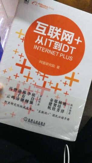 互联网+:从IT到DT 晒单图