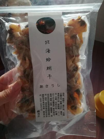 程瑞珍 北海蛤蜊干【3袋x150g】蚬子肉 蚬子干花蛤干蛤喇肉蛤干 晒单图