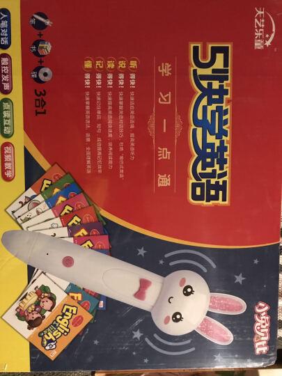 小兔贝比5快学英语点读笔礼品套装0-8岁蓝色(赠送10DVD+12册图书+点读笔) 晒单图