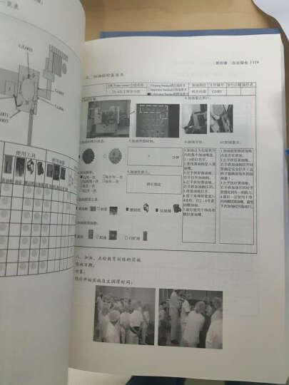 如何成功打造世界卓越工厂:WCM&TPM 晒单图