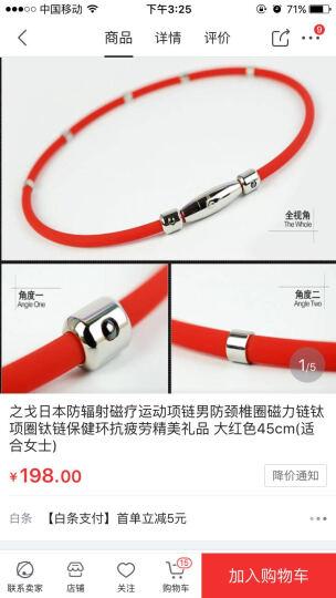 之戈日本防辐射磁疗运动项链男防颈椎圈磁力链钛项圈钛链保健环抗疲劳精美礼品 大红色45cm(适合女士) 晒单图