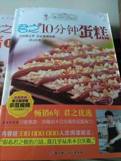 共三册 跟着君之学烘焙1+跟着君之学烘焙2+ 君之的10分钟蛋糕  晒单图