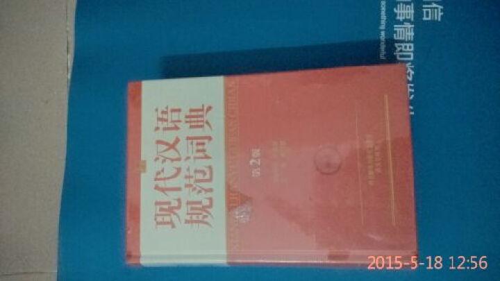 现代汉语规范词典(第2版) 晒单图