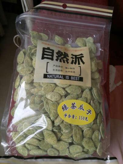 【自然派 绿茶瓜子150g】南瓜子年货坚果炒货零食 晒单图
