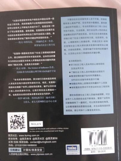社会工程·卷2:解读肢体语言 晒单图