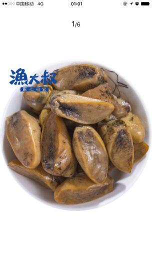 渔大叔 即食珍珠鲍  假鲍鱼250g 玉螺肉 休闲零食 大连特产 海鲜零食小吃 原味 晒单图