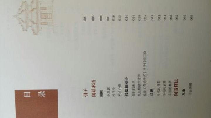 """雕虫故事:清华""""中国古典建筑法式制度""""课堂闲谈 晒单图"""